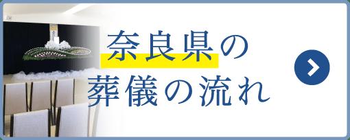 奈良県の葬儀の流れ