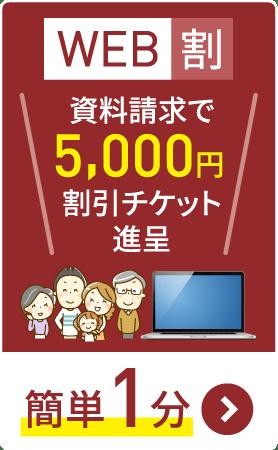WEB割「資料請求で5000円割引チケット進呈」